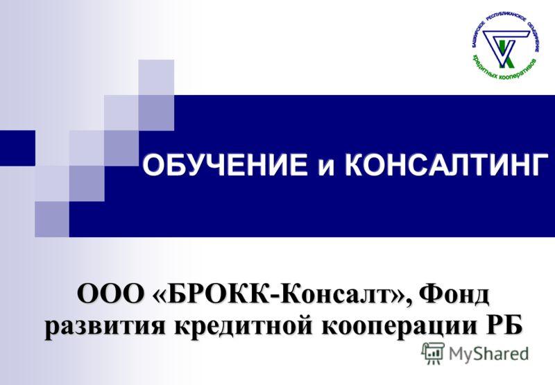 ООО «БРОКК-Консалт», Фонд развития кредитной кооперации РБ