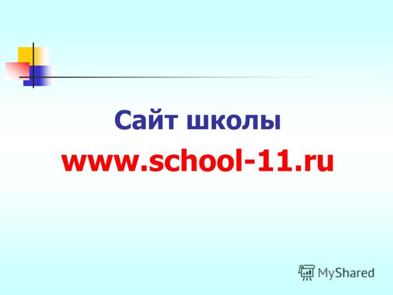 Сайт школы www.school-11.ru