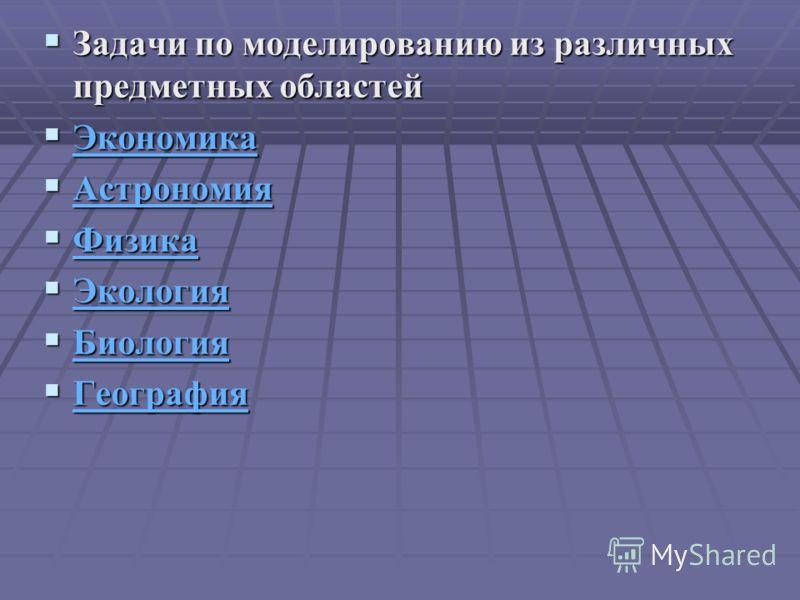 Задачи по моделированию из различных предметных областей Задачи по моделированию из различных предметных областей Экономика Экономика Экономика Астрономия Астрономия Астрономия Физика Физика Физика Экология Экология Экология Биология Биология Биологи