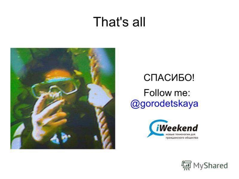 That's all СПАСИБО! Follow me: @gorodetskaya