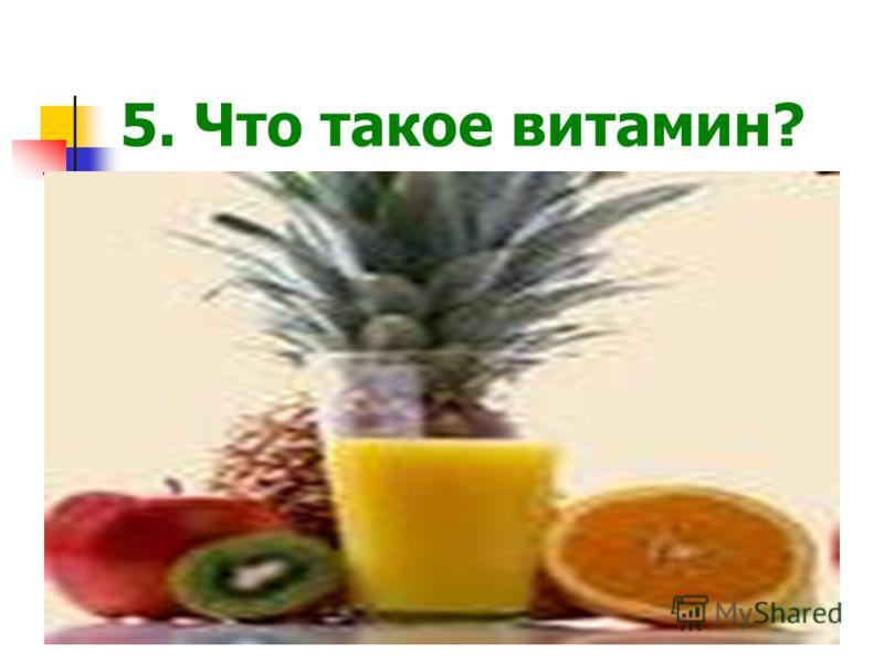 5. Что такое витамин?