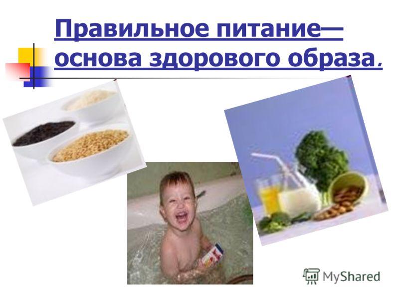 Правильное питание основа здорового образа.