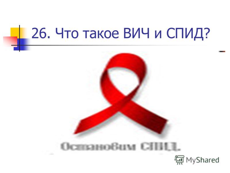 26. Что такое ВИЧ и СПИД?