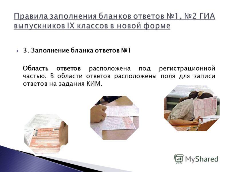 3. Заполнение бланка ответов 1 Область ответов расположена под регистрационной частью. В области ответов расположены поля для записи ответов на задания КИМ.