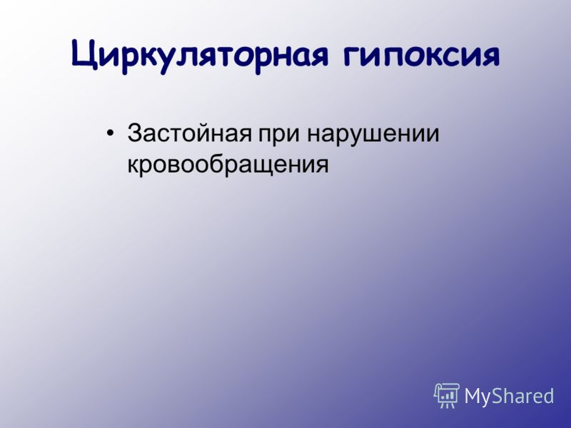 Циркуляторная гипоксия Застойная при нарушении кровообращения