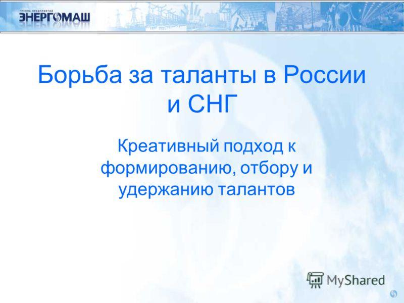 Борьба за таланты в России и СНГ Креативный подход к формированию, отбору и удержанию талантов
