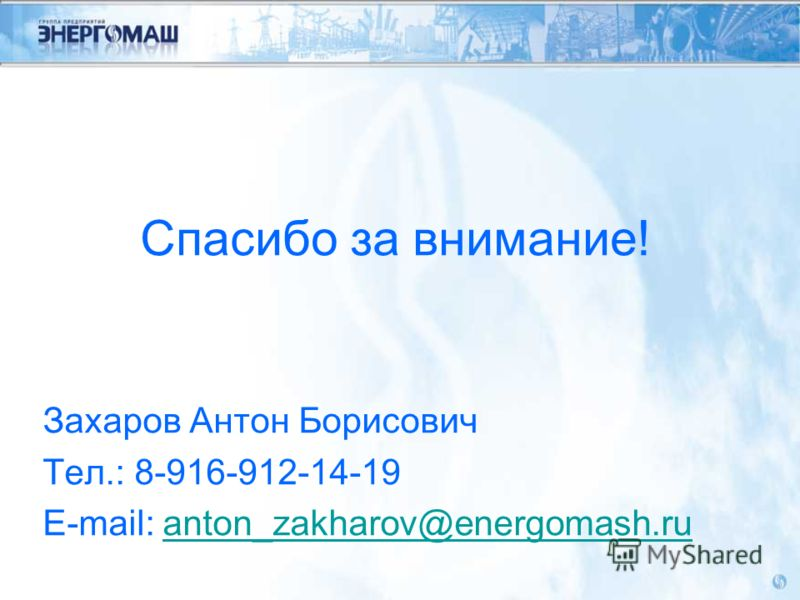 Спасибо за внимание! Захаров Антон Борисович Тел.: 8-916-912-14-19 E-mail: anton_zakharov@energomash.ruanton_zakharov@energomash.ru