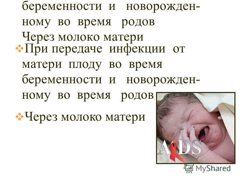 15.11.10 При передаче инфекции от матери плоду во время беременности и новорожден- ному во время родов Через молоко матери При передаче инфекции от матери плоду во время беременности и новорожден- ному во время родов Через молоко матери