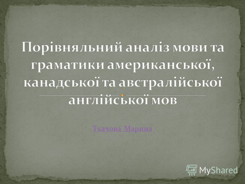 Ткачова Марина