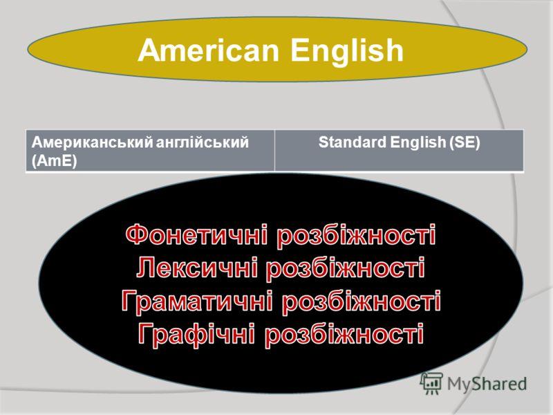 American English Американський англійський (AmE) Standard English (SE)
