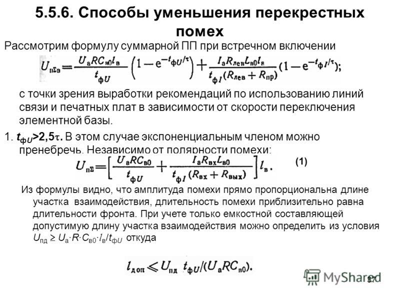 37 Из формулы видно, что амплитуда помехи прямо пропорциональна длине участка взаимодействия, длительность помехи приблизительно равна длительности фронта. При учете только емкостной составляющей допустимую длину участка взаимодействия можно определи