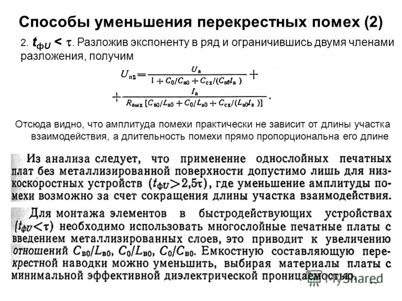 38 Способы уменьшения перекрестных помех (2) 2. t фU