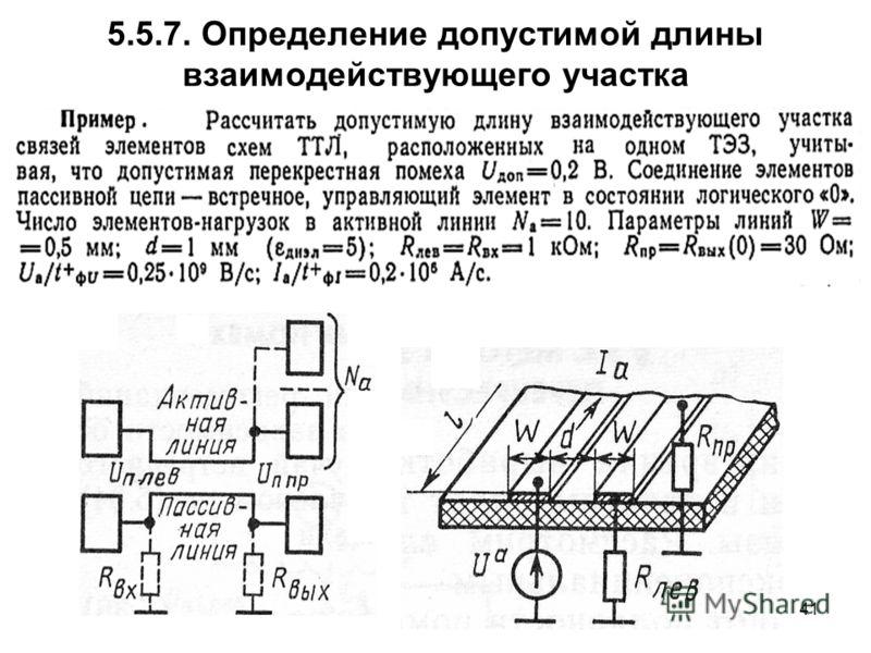41 5.5.7. Определение допустимой длины взаимодействующего участка