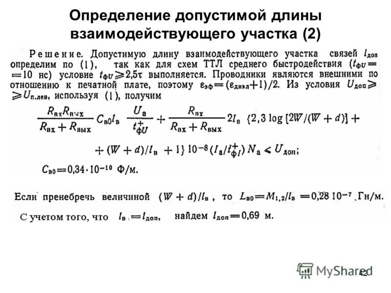 42 Определение допустимой длины взаимодействующего участка (2)
