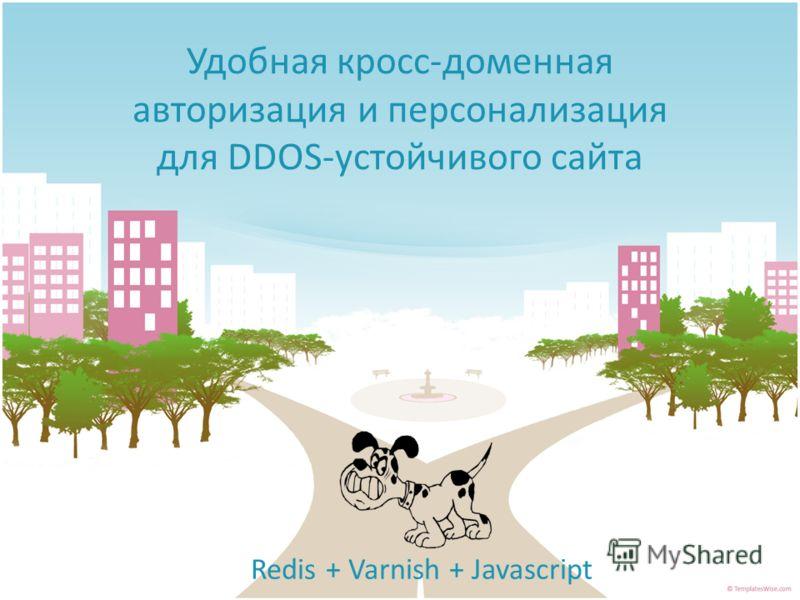 Удобная кросс-доменная авторизация и персонализация для DDOS-устойчивого сайта Redis + Varnish + Javascript