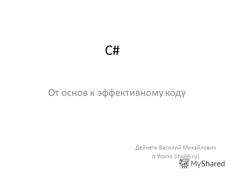 C# От основ к эффективному коду Дейнега Василий Михайлович It Works (itw66.ru)