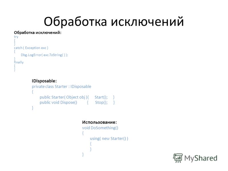 Обработка исключений IDisposable: private class Starter : IDisposable { public Starter( Object obj ){ Start(); } public void Dispose() { Stop(); } } Использование: void DoSomething() { using( new Starter() ) { } } Обработка исключений: try { } catch