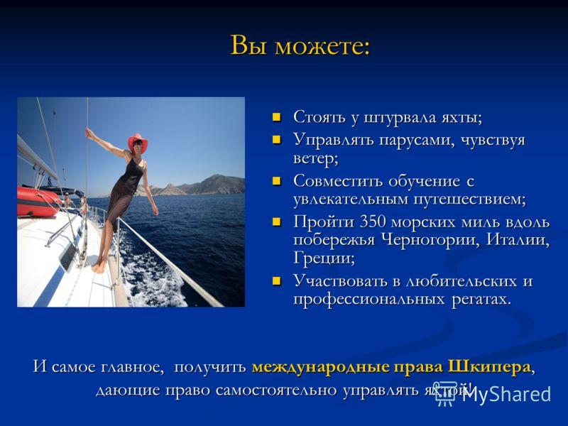 Вы можете: Стоять у штурвала яхты; Стоять у штурвала яхты; Управлять парусами, чувствуя ветер; Управлять парусами, чувствуя ветер; Совместить обучение с увлекательным путешествием; Совместить обучение с увлекательным путешествием; Пройти 350 морских