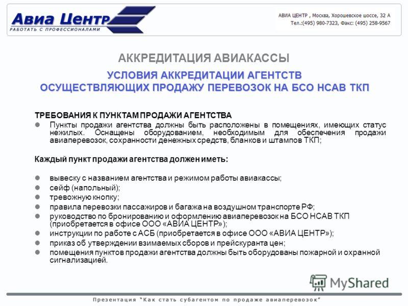 Таким образом, 100% спроса населения на авиабилеты удовлетворяют следующие варианты комбинаций АСБ: бронирование производится в АСБ AMADEUS или Galileo, или Sabre на рейсы а/к «Аэрофлот - Российские авиалинии», ОАО «Авиакомпания ТРАНСАЭРО», ОАО «Авиа