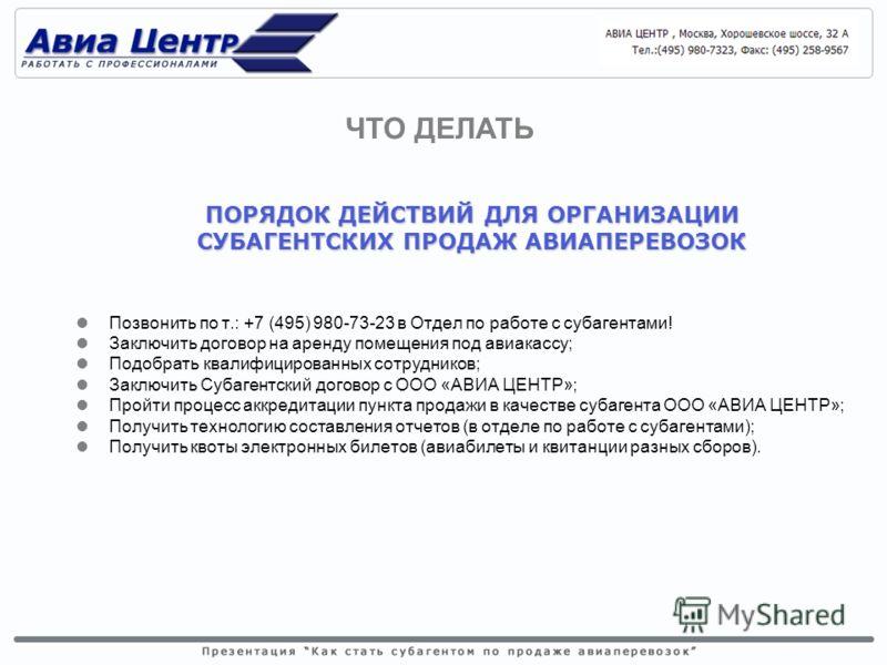 Используя возможности, имеющиеся у компании «АВИА ЦЕНТР», возможна организация продажи авиабилетов «под ключ» в офисе СУБАГЕНТА в кратчайшие сроки (от 15 дней с момента предоставления полного пакета документов до первого самостоятельно забронированно
