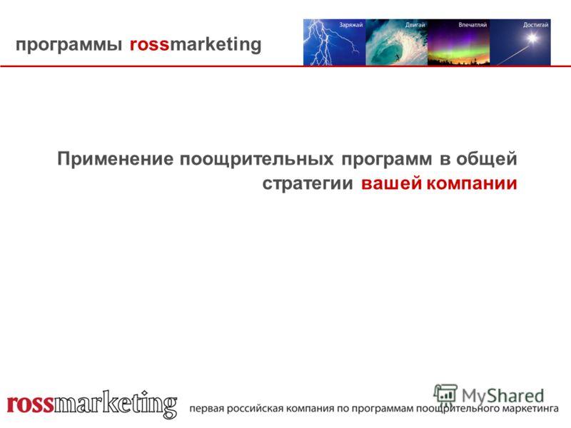 программы rossmarketing Применение поощрительных программ в общей стратегии вашей компании