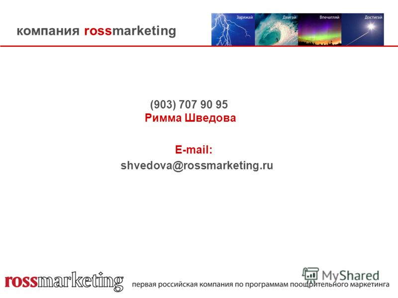 компания rossmarketing (903) 707 90 95 Римма Шведова E-mail: shvedova@rossmarketing.ru