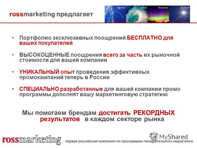 Портфолио эксклюзивных поощрений БЕСПЛАТНО для ваших покупателей ВЫСОКОЦЕННЫЕ поощрения всего за часть их рыночной стоимости для вашей компании УНИКАЛЬНЫЙ опыт проведения эффективных промокампаний теперь в России СПЕЦИАЛЬНО разработанные для вашей ко