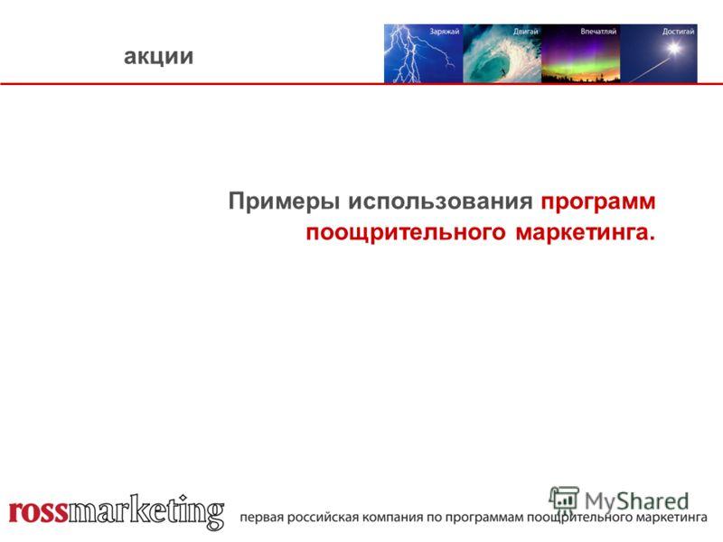 акции Примеры использования программ поощрительного маркетинга.