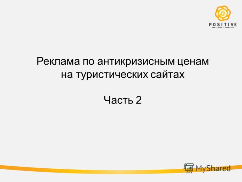 Реклама по антикризисным ценам на туристических сайтах Часть 2