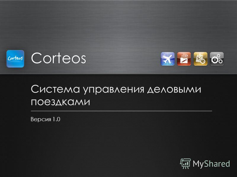 Corteos Система управления деловыми поездками Версия 1.0