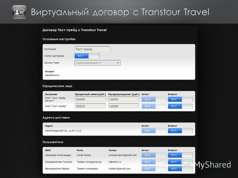 Виртуальный договор с Transtour Travel