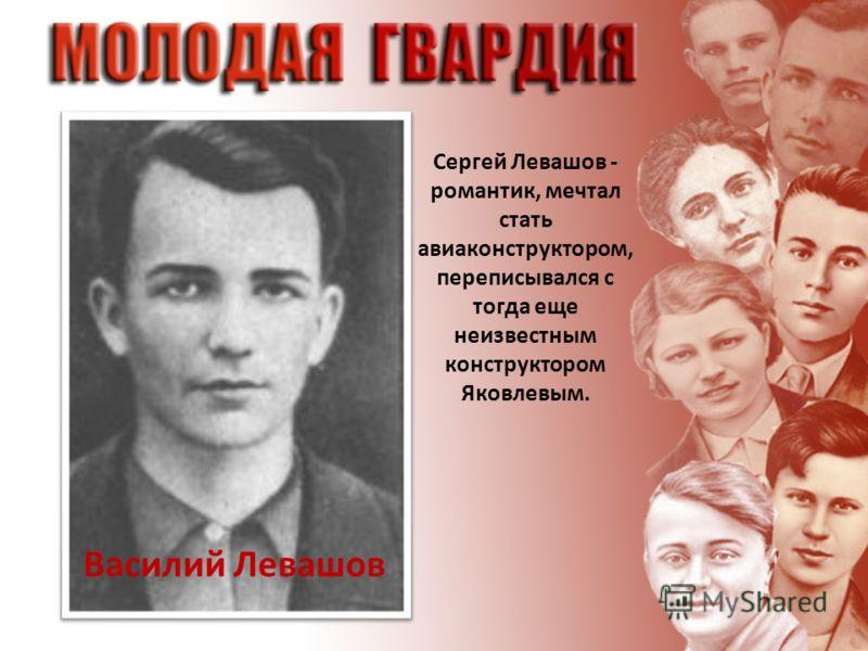 Василий Левашов Сергей Левашов - романтик, мечтал стать авиаконструктором, переписывался с тогда еще неизвестным конструктором Яковлевым.