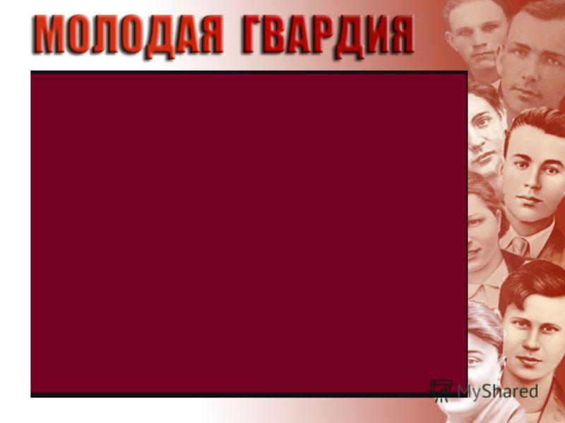 Ульяна Громова вдумчивую Ульяну Громову - красавицу, которая зачитывалась классикой,