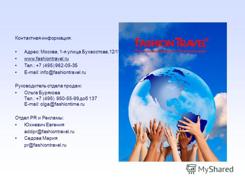 Цены указаны без учета НДС (18%) Контактная информация: Адрес: Москва, 1-я улица Бухвостова,12/11 www.fashiontravel.ru Тел.: +7 (495) 962-05-35 E-mail: info@fashiontravel.ru Руководитель отдела продаж: Ольга Бурякова Тел.: +7 (495) 950-55-99 доб 137