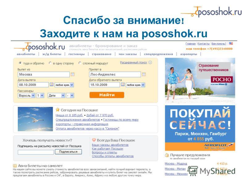 Спасибо за внимание! Заходите к нам на pososhok.ru