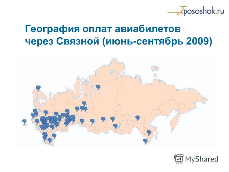 География оплат авиабилетов через Связной (июнь-сентябрь 2009)