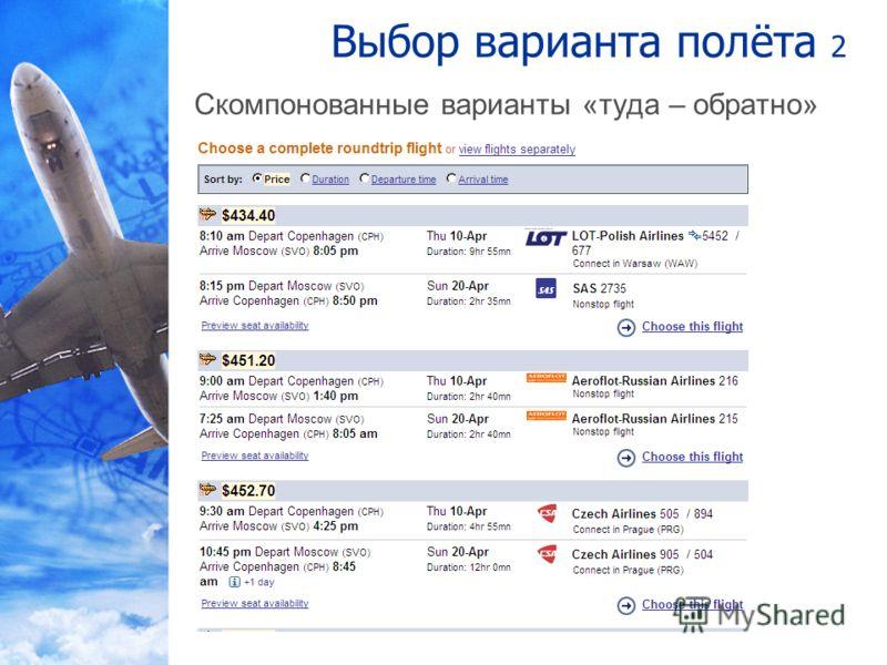Выбор варианта полёта 2 Скомпонованные варианты «туда – обратно»
