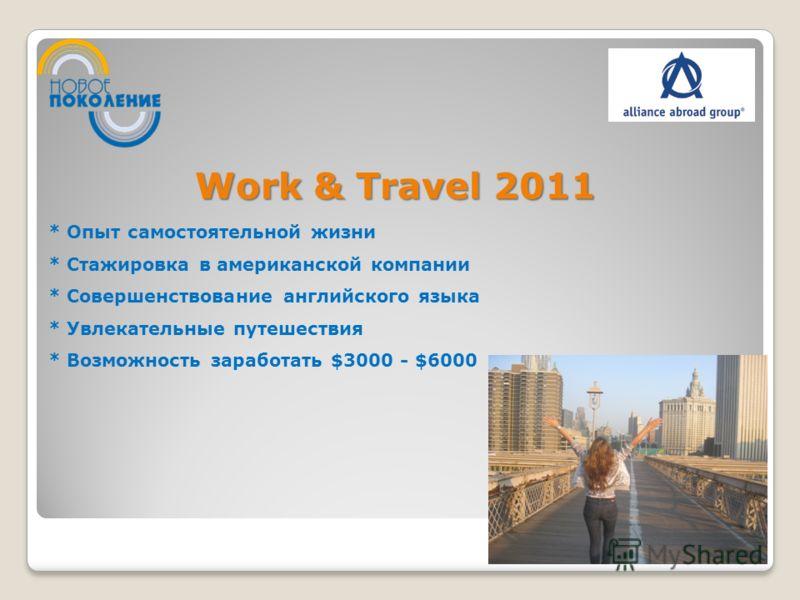 Work & Travel 2011 Work & Travel 2011 * Опыт самостоятельной жизни * Стажировка в американской компании * Совершенствование английского языка * Увлекательные путешествия * Возможность заработать $3000 - $6000