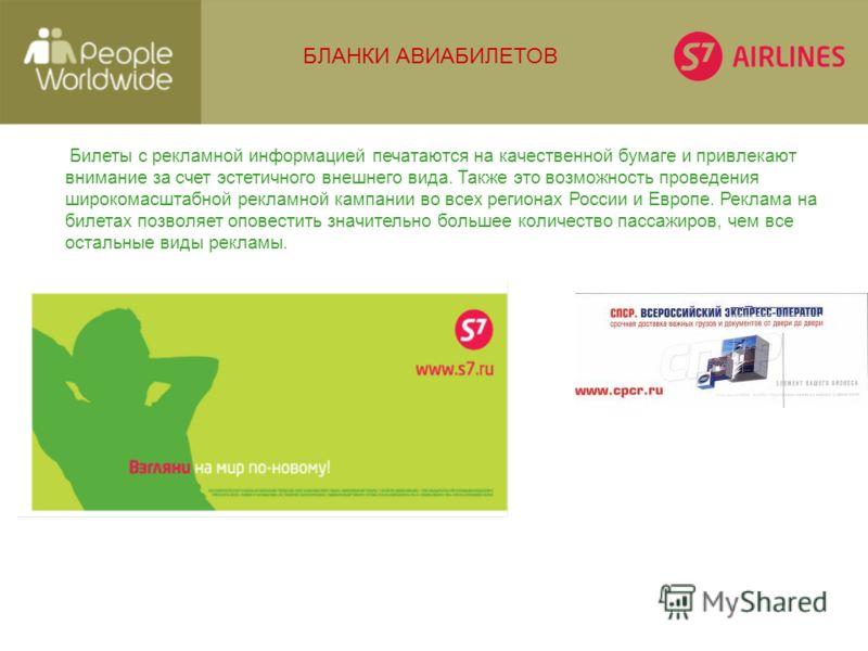 Билеты с рекламной информацией печатаются на качественной бумаге и привлекают внимание за счет эстетичного внешнего вида. Также это возможность проведения широкомасштабной рекламной кампании во всех регионах России и Европе. Реклама на билетах позвол