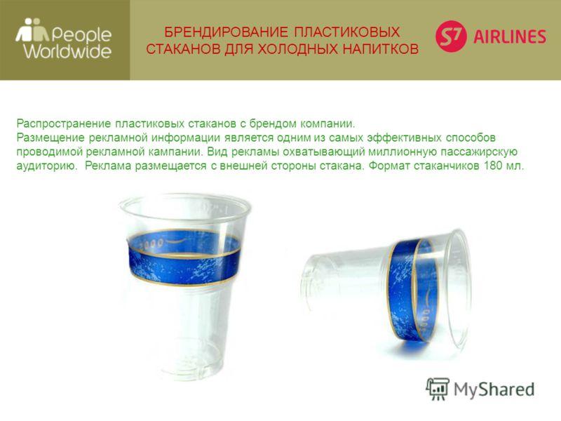 БРЕНДИРОВАНИЕ ПЛАСТИКОВЫХ СТАКАНОВ ДЛЯ ХОЛОДНЫХ НАПИТКОВ Распространение пластиковых стаканов с брендом компании. Размещение рекламной информации является одним из самых эффективных способов проводимой рекламной кампании. Вид рекламы охватывающий мил