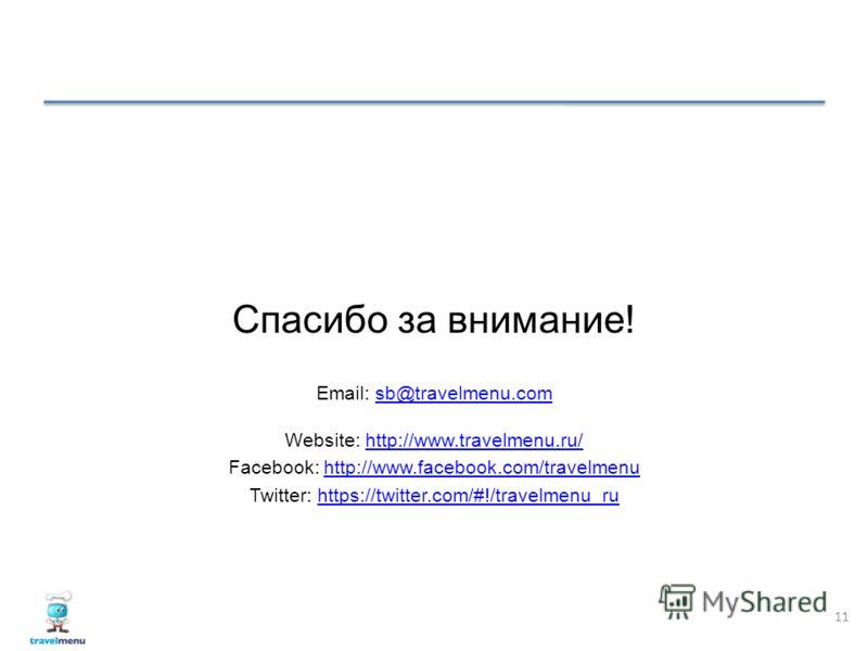 11 Спасибо за внимание! Email: sb@travelmenu.com Website: http://www.travelmenu.ru/sb@travelmenu.comhttp://www.travelmenu.ru/ Facebook: http://www.facebook.com/travelmenuhttp://www.facebook.com/travelmenu Twitter: https://twitter.com/#!/travelmenu_ru