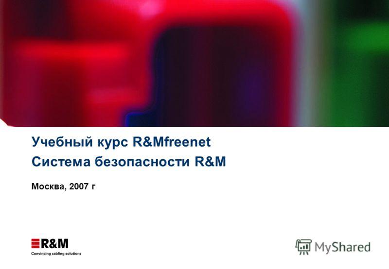 Учебный курс R&Mfreenet Система безопасности R&M Москва, 2007 г