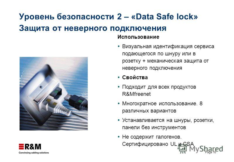 Page 10 Уровень безопасности 2 – «Data Safe lock» Защита от неверного подключения Использование Визуальная идентификация сервиса подающегося по шнуру или в розетку + механическая защита от неверного подключения Свойства Подходит для всех продуктов R&