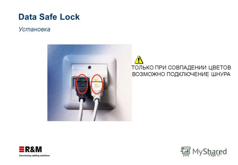 Page 13 Data Safe Lock Установка ТОЛЬКО ПРИ СОВПАДЕНИИ ЦВЕТОВ ВОЗМОЖНО ПОДКЛЮЧЕНИЕ ШНУРА