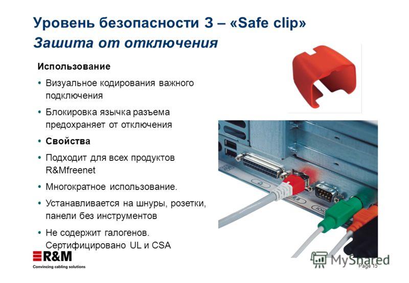 Page 15 Уровень безопасности З – «Safe clip» Зашита от отключения Использование Визуальное кодирования важного подключения Блокировка язычка разъема предохраняет от отключения Свойства Подходит для всех продуктов R&Mfreenet Многократное использование