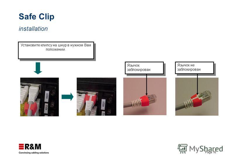 Page 16 Safe Clip installation Установите клипсу на шнур в нужном Вам положении. Язычок заблокирован Язычок не заблокирован