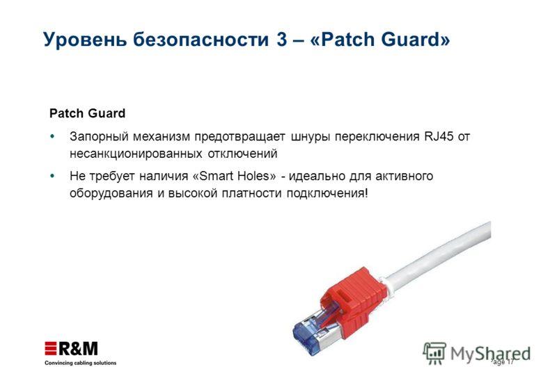 Page 17 Patch Guard Запорный механизм предотвращает шнуры переключения RJ45 от несанкционированных отключений Не требует наличия «Smart Holes» - идеально для активного оборудования и высокой платности подключения! Уровень безопасности 3 – «Рatch Guar