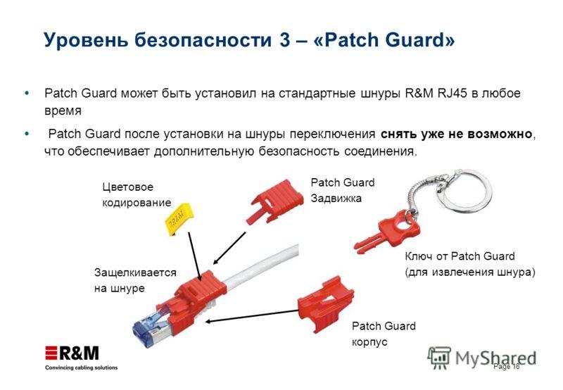 Page 18 Patch Guard может быть установил на стандартные шнуры R&M RJ45 в любое время Patch Guard после установки на шнуры переключения снять уже не возможно, что обеспечивает дополнительную безопасность соединения. Ключ от Patch Guard (для извлечения