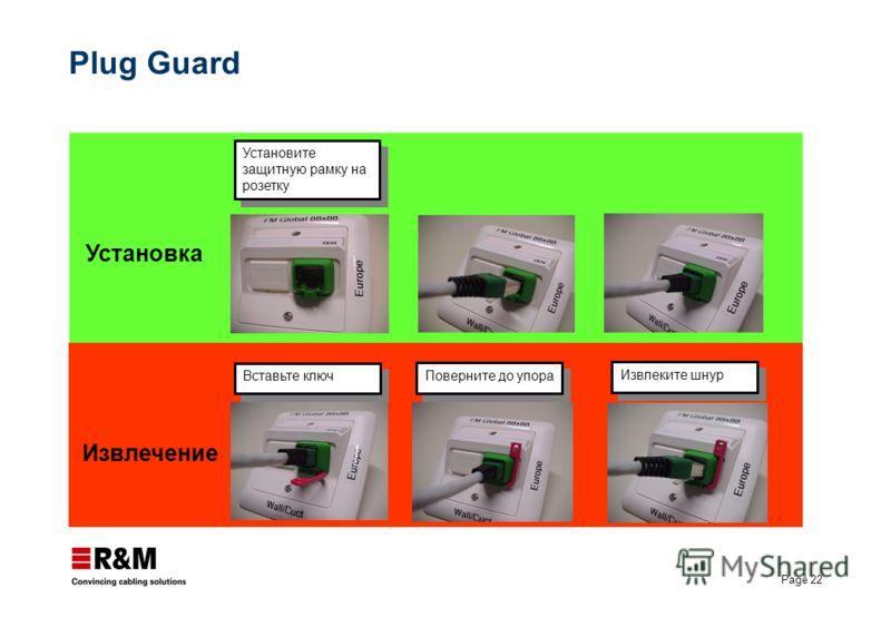 Page 22 Plug Guard Установите защитную рамку на розетку Установка Вставьте ключ Поверните до упора Извлеките шнур Извлечение