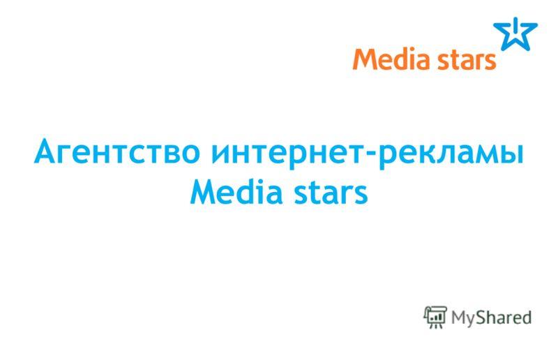 Агентство интернет-рекламы Media stars